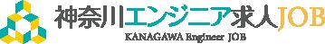神奈川エンジニア求人JOB