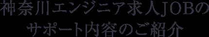 神奈川エンジニア求人JOBのサポート内容のご紹介